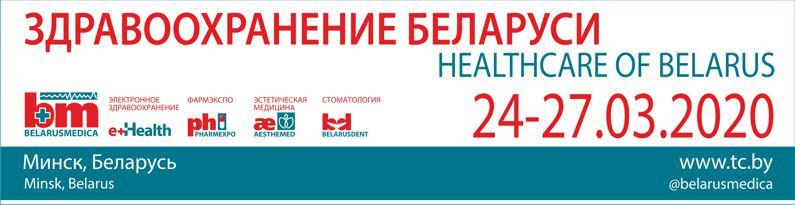 Выставка здравоохранения 2020