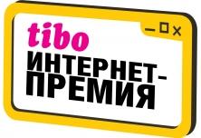 Интернет-премия ТИБО 2017